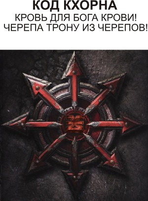Код Кхорна (СИ)