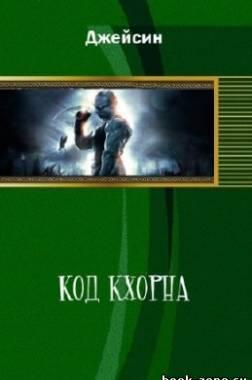 Код Кхорна