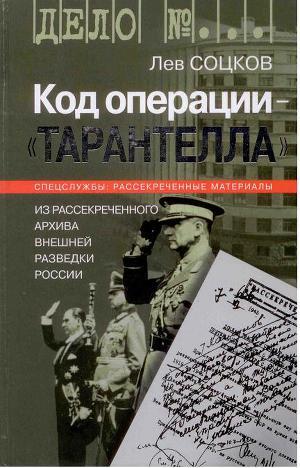 Код операции - ''Тарантелла''. Из архива Внешней разведки России