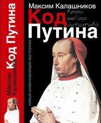 «Код Путина»