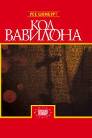 Код Вавилона