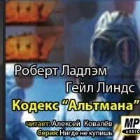 Кодекс Альтмана