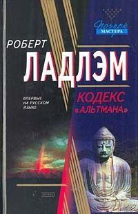 Кодекс «Альтмана»