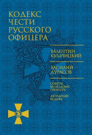Кодекс чести русского офицера [сборник]