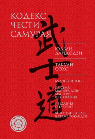Кодекс чести самурая [сборник]