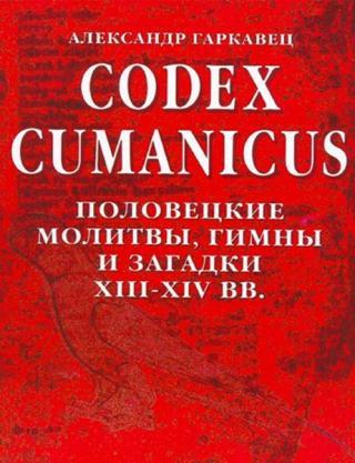 Кодекс Куманикус. Половецкие молитвы, гимны и загадки XIII-XIV веков