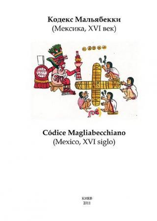 Кодекс Мальябекки (Мексика, XVI век)