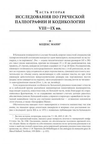 Кодекс Мани