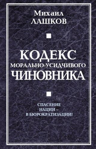 Кодекс морально-усидчивого чиновника