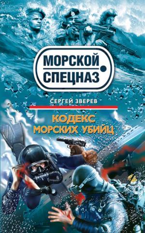 Кодекс морских убийц [litres]
