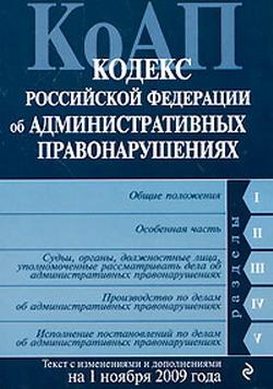 Кодекс Российской Федерации об административных правонарушениях. Текст с изменениями и дополнениями на 1 ноября 2009 г.