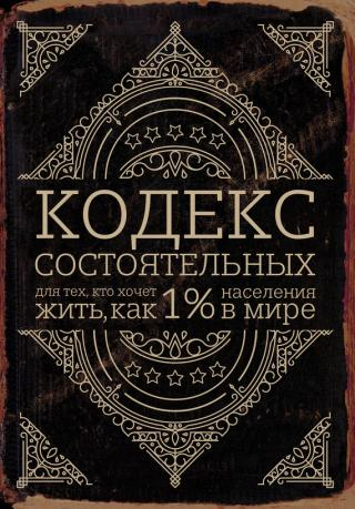 Кодекс состоятельных [Живи, как 1% населения в мире]