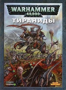 Кодекс Тиранидов