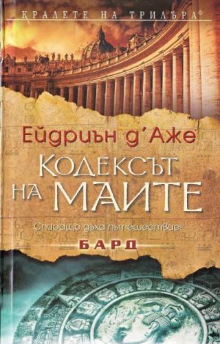 Кодексът на маите