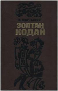 Коджаи Золтан
