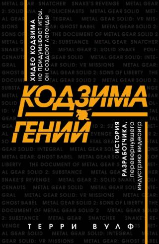Кодзима – гений [litres]