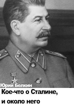 Кое-что о Сталине и около него