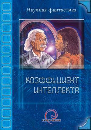 Коэффициент интеллекта (сборник)