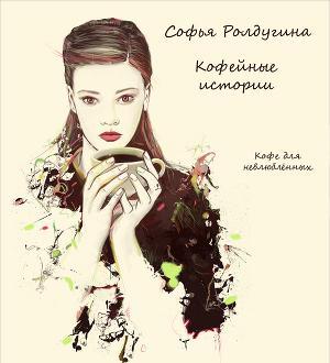Кофе для невлюбленных