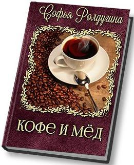 Кофе и мёд (СИ)