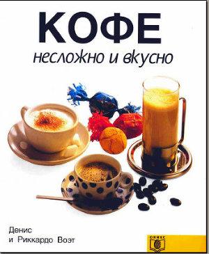 Кофе. Несложно и вкусно