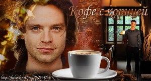 Кофе с корицей (СИ)