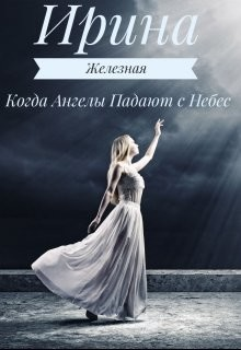 Когда Ангелы Падают с Небес (СИ)