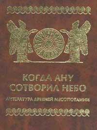 Когда Ану сотворил небо. Литература Древней Месопотамии