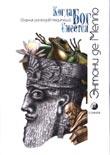 Когда Бог смеется (сборник рассказов-медитаций)