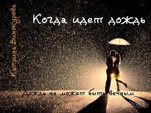 Когда идет дождь. Дождь не может быть вечным (СИ)