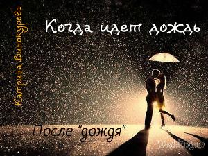 """Когда идет дождь. После """"дождя"""" (СИ)"""
