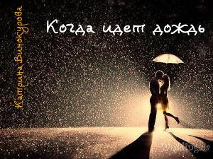 Когда идет дождь (СИ)