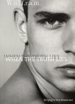 Когда истина лжёт (СИ)