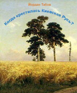 """""""Когда крестилась Киевская Русь"""""""