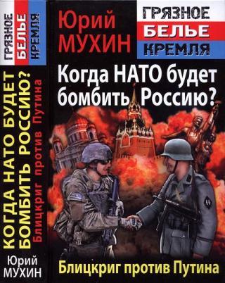 Когда НАТО будет бомбить Россию? [Блицкриг против Путина]