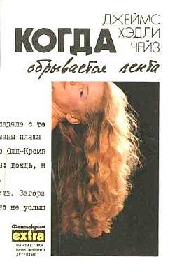 Когда обрывается лента [The Soft Centre, 1964]