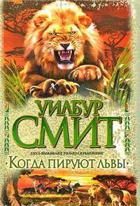 Когда пируют львы