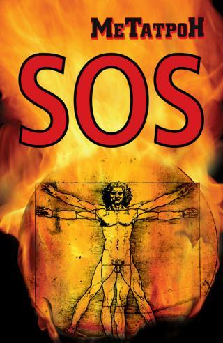 Когда Планета кричит SOS