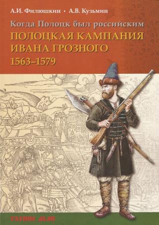 Когда Полоцк был российским. Полоцкая кампания Ивана Грозного 1563–1579 гг.
