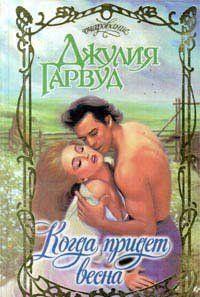 Джулия гарвуд три розы читать