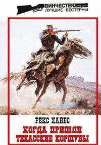Когда пришли Техасские Коршуны