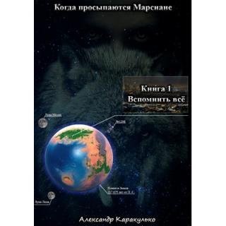 Когда просыпаются Марсиане Книга 1 Вспомнить всё (СИ)