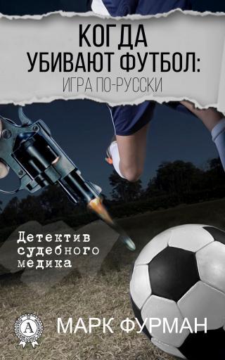 Когда убивают футбол: игра по-русски