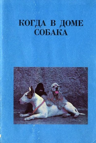 Когда в доме собака
