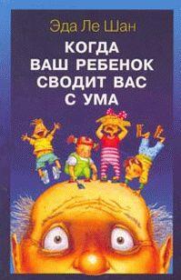 Когда ваш ребенок сводит вас с ума