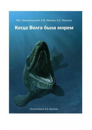 Когда Волга была морем
