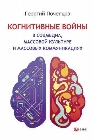 Когнитивные войны в соцмедиа, массовой культуре и массовых коммуникациях [calibre 4.13.0]