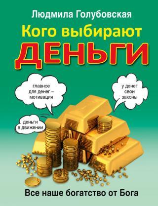 Кого выбирают деньги [Все наше богатство от Бога]