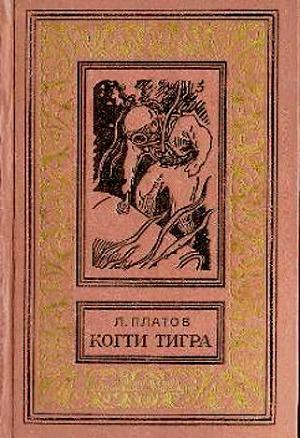 Когти тигра (издание 1972 г. )