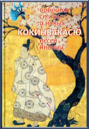Кокинвакасю — Собрание старых и новых песен Японии